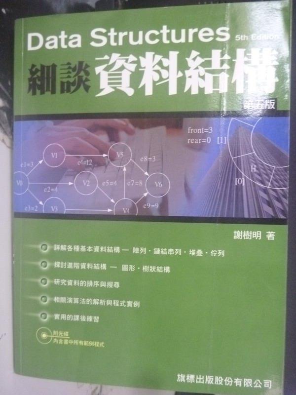 【書寶二手書T8/大學資訊_WFS】細談資料結構_謝樹明_附光碟