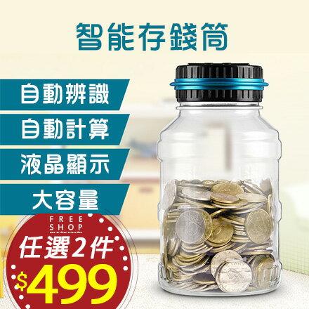 《全店399免運》Free Shop 智能理財超大容量透明儲蓄罐存錢筒撲滿 培養小孩童從小儲蓄習慣【QPPSW8197】