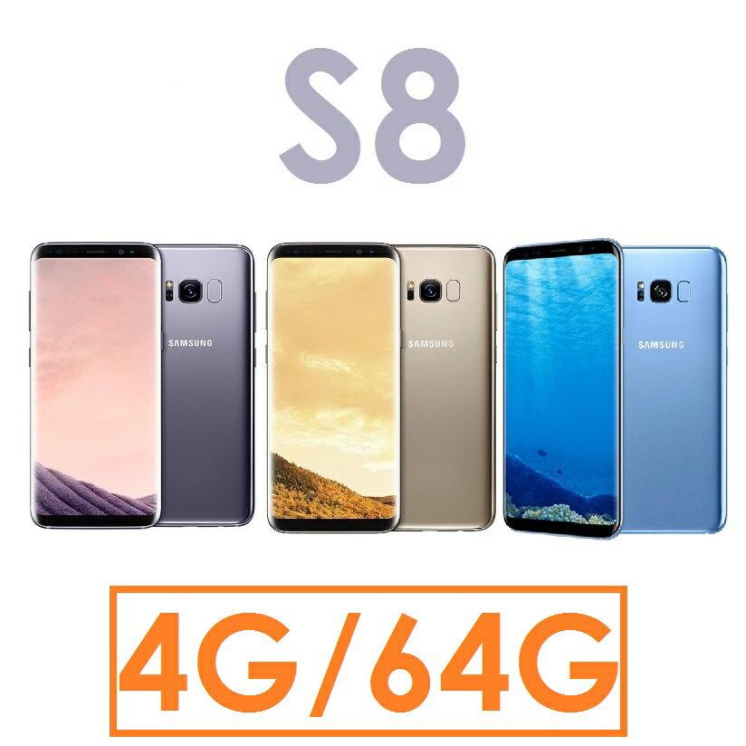 【高雄店面/分期0利率】三星 Samsung Galaxy S8 八核心 5.8吋 4G/64G 4G LTE智慧型手機●虹膜●IP68防水防塵