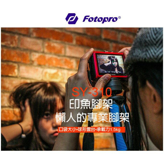【eYe攝影】現貨 FOTOPRO SY-310 迷你三腳架 黃/藍/黑 桌上型 自拍棒 單眼 攝影 公司貨 SY310