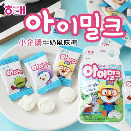 韓國 HAITAI 海太 小企鵝牛奶風味糖 27g 牛奶糖 牛奶鈣 牛奶鈣片 糖果 鈣片 Pororo 寶露露 韓國糖果【N103236】