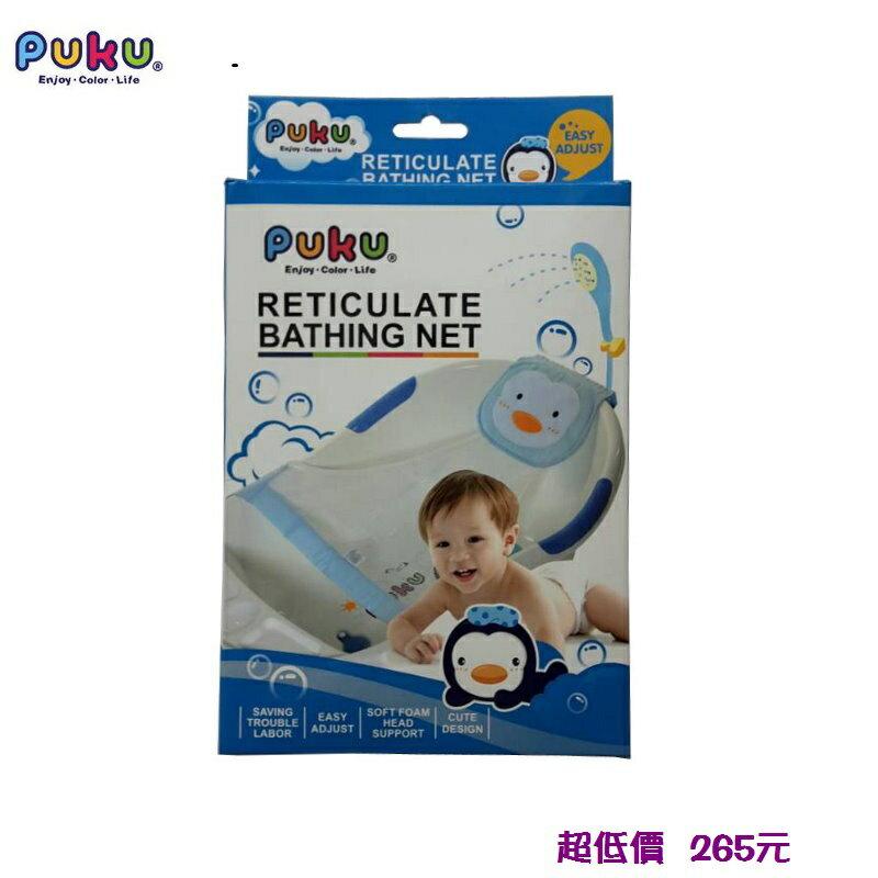 *美馨兒* 藍色企鵝 PUKU-嬰兒洗澡沐浴床/網 265元