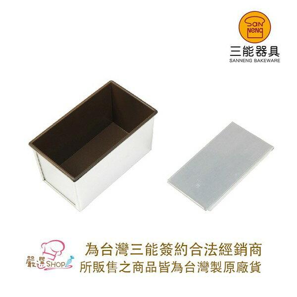【嚴選SHOP】【SN2052】三能台灣製 450g土司盒 12兩吐司丙級考試土司模 吐司模 三能模具SN20522蓋