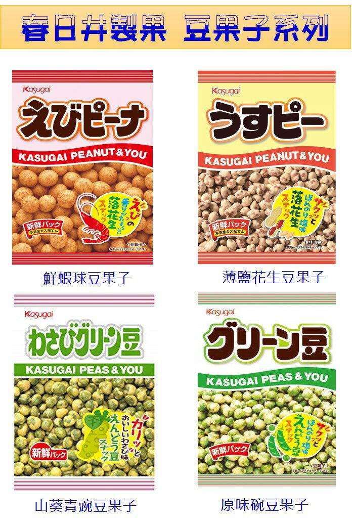 日本 春日井製果 豆果子系列 鮮蝦球/薄鹽花生/山葵青豌豆/原味碗豆(效期請見說明)
