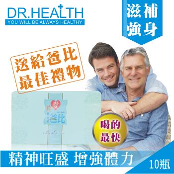 【DR.Health】疼愛爸比補精 - 限時優惠好康折扣