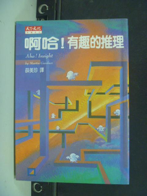 【書寶二手書T7/少年童書_JAE】ㄚ哈!有趣的推理_原價280_薛美珍譯