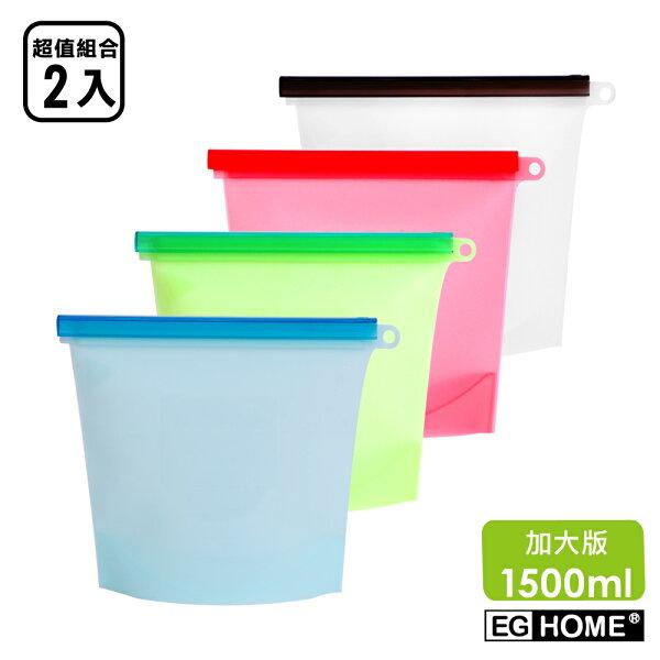 【EGHome宜居家】加大版矽膠食物密封保鮮袋(1500ml)_2入