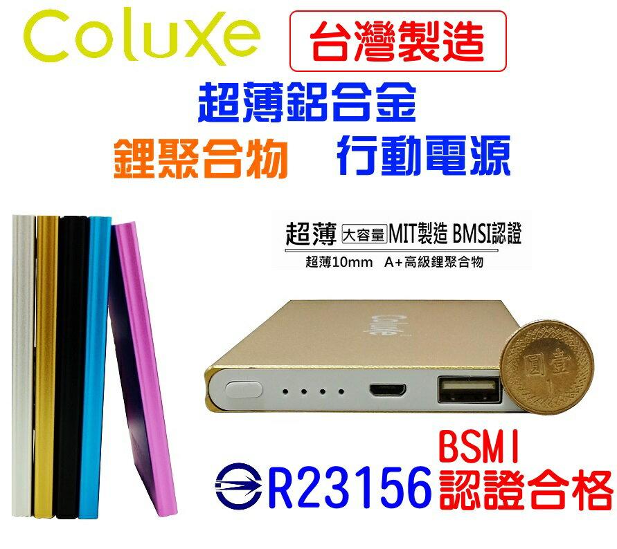 超薄鋁合金行動電源CE-15000 台灣製造