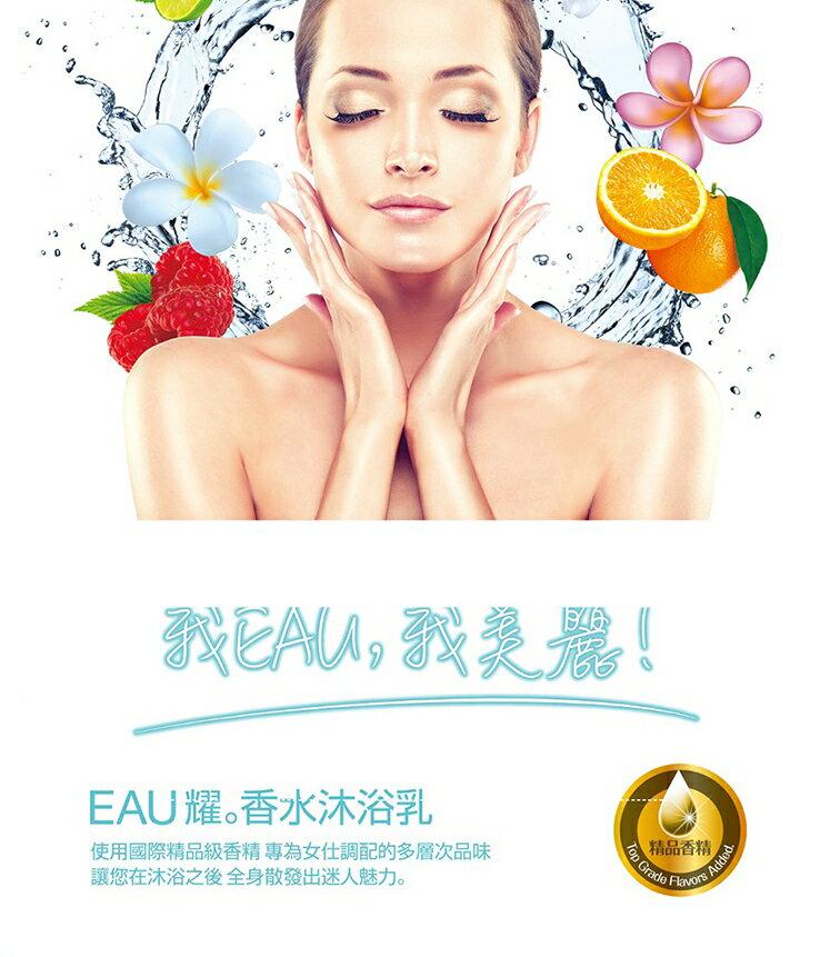 【EAU耀】香水沐浴乳(1000ml)