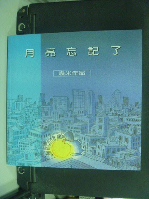 【書寶二手書T8/繪本_GKH】月亮忘記了_原價400_幾米