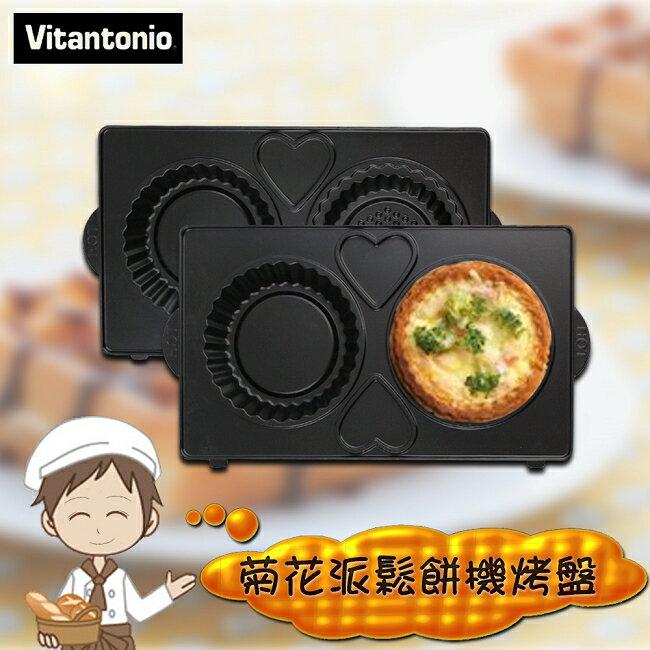 ~ Vitantonio ~菊花派鬆餅機烤盤/PVWH10TR