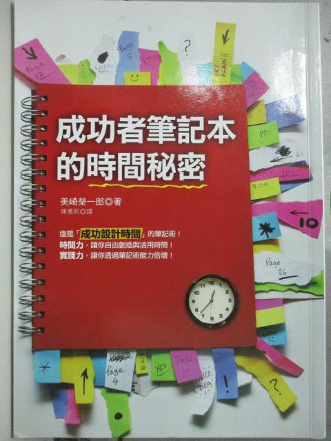【書寶二手書T9/心靈成長_HBZ】成功者筆記本的時間秘密_美崎榮一郎