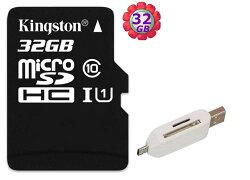 【附T05 OTG 讀卡機】  KINGSTON 32GB 32G microSDHC【80MB/s】 microSD SDHC micro SD UHS U1 TF C10 Class10 金士頓 手機記憶卡