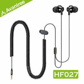 【AvantreeHF027超長伸縮捲線立體聲入耳式耳機】最長延展3.5m超彈性伸縮立體聲音質【風雅小舖】