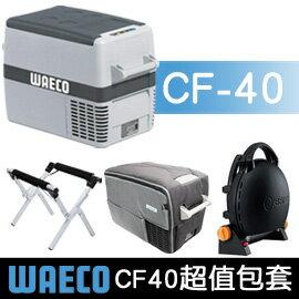 【RV運動家族】【超值包套組】 WAECO CF-40DC/AC兩用行動壓縮機冰箱+專用保護套+高耐重冰箱架+O-GRILL 1000烤爐