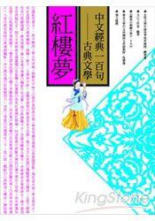 中文經典100句-紅樓夢