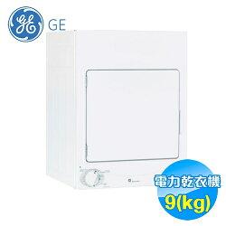 奇異 GE 9KG 電能型直立式乾衣機 DSKS333EWW【雅光電器】