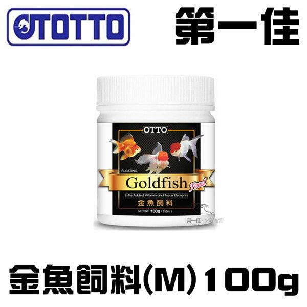 [第一佳水族寵物]台灣OTTO奧圖金魚飼料(M)100g250ml琉金獅頭藍壽珠麟土佐金各種金魚適用