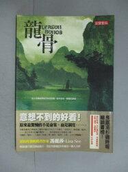【書寶二手書T6/翻譯小說_ORI】龍骨 DRAGON BONES_馮麗莎