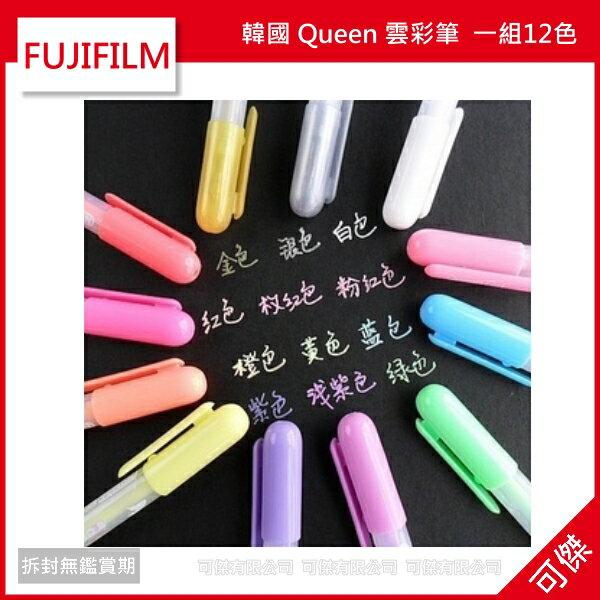 全新 Queen 粉彩筆 一組12色 照片畢業冊 彩色塗鴉筆 拍立得必備