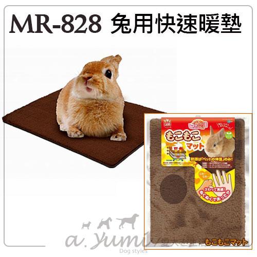 《日本MARUKAN》兔用快速暖墊-棕色 MR-828 / 保暖墊寒冬必備
