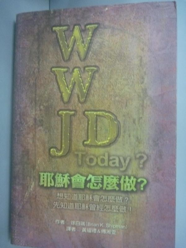 ~書寶 書T9/宗教_ZDI~WWJD Today 耶穌怎麼做 _徐白瑞