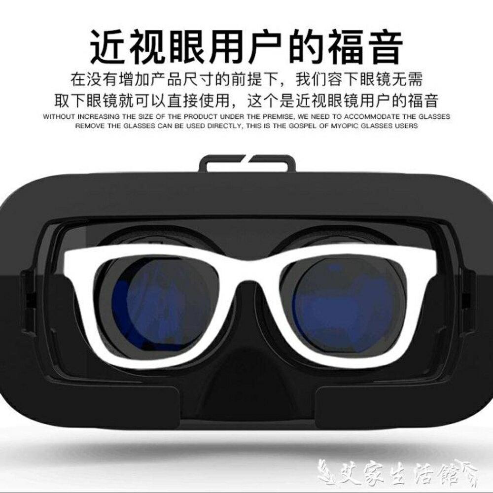 ugp VR眼鏡3D虛擬現實一體機手機智慧立體影院頭戴式游戲3D 艾家生活館