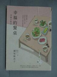 【書寶二手書T8/翻譯小說_KDV】幸福的餐桌_瀨尾麻衣子