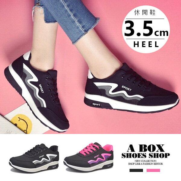 【ASW9903】*限時免運*時尚簡約撞色透氣布面網布 厚底增高3.5cm 運動休閒鞋  帆布鞋 2色