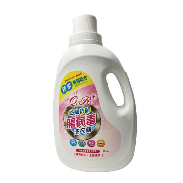QR 防蟎抗菌清除腸病毒洗衣精 (2kg/瓶)【杏一】