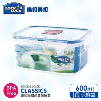 【樂扣樂扣】CLASSICS系列保鮮盒/長方形600ML
