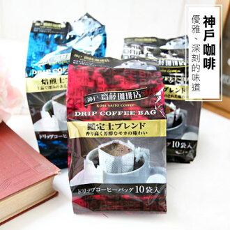 日本 神戶咖啡 (10入) 80g 神戶齋藤咖啡店 濾掛式咖啡 掛耳 掛耳咖啡 咖啡 沖泡飲品 飲品【N102630】