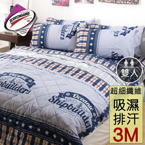 3M超細纖維床包枕套組/雙人-YY-03夢想海洋 A-nice