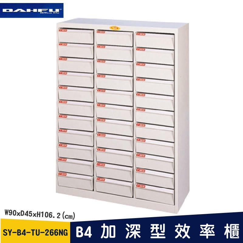 ◎分層好整理◎ SY-B4-TU-266NG B4加深型效率櫃 檔案櫃 文件櫃 資料櫃 整理盒 抽屜收納櫃【大富】