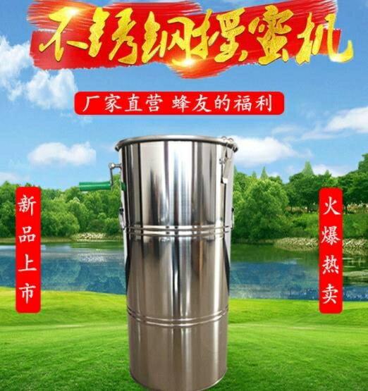 搖蜜機 搖蜜機304全不銹鋼加厚打蜜桶小型家用蜂蜜分離機中蜂搖糖機 JD CY交換禮物