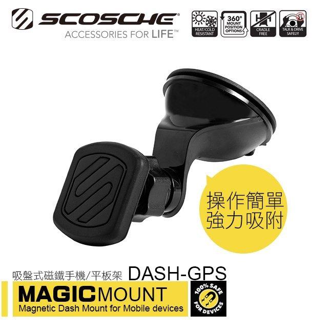 權世界~汽車用品 美國SCOSCHE 吸盤式360度 磁鐵吸附式 360度迴轉智慧型手機架