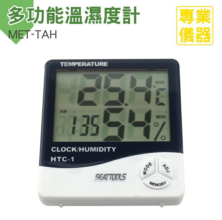 《安居生活館》數位多功能溫溼度計 鬧鐘 整點報時 日曆功能 MET-TAH - 限時優惠好康折扣