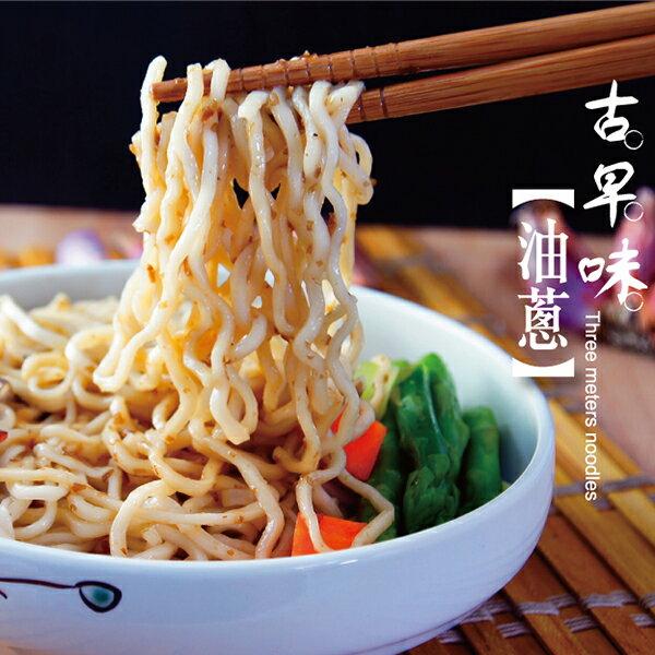 【三米拌麵】古早味油蔥 / 四川椒麻 / 香濃麻醬 任選3袋(12包) #團購美食 3
