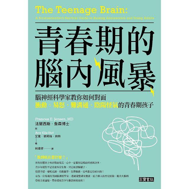青春期的腦內風暴:腦神經科學家教你如何面對衝動、易怒、難溝通、陰陽怪氣的青春期孩子 1