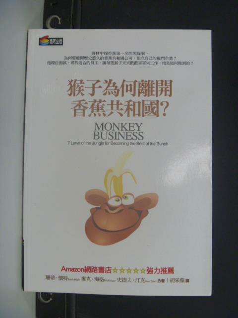 【書寶二手書T5/財經企管_GGO】猴子為何離開香蕉共和國_珊蒂.懷特