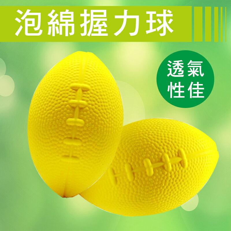 【醫康生活家】泡棉握力球-橄欖型(黃色)