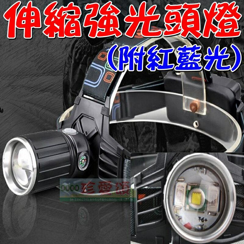 【珍愛頌】M003 鋁合金伸縮強光頭燈 附二電池 T6 凸鏡 紅光藍光LED 夜釣 夜跑 登山 露營 修車 夜巡 工程 夜衝 搭帳篷 手電筒
