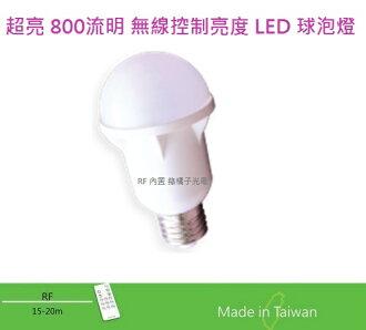 LED遙控燈 RF dimmer 無線調光LED燈泡 調光LED球泡 E27常規旋轉頭 可直接替換舊燈泡 (外銷機種)