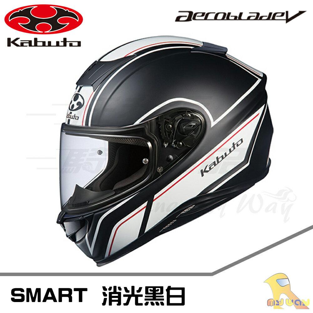~任我行騎士部品~Kabuto OGK AEROBLADE-5 SMART 消光黑白 空氣刀5 輕量化 通風 空刀5