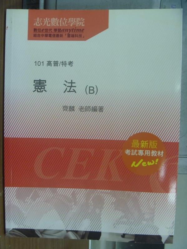 【書寶二手書T6/進修考試_PON】101高普特考-憲法(B)_齊駿_民100