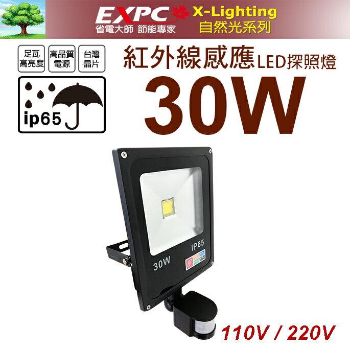 紅外線 30W LED 感應 單電壓 110V 220V 探照燈 投射燈 投光燈 防水型 ☆EXPC X-LIGHTING☆