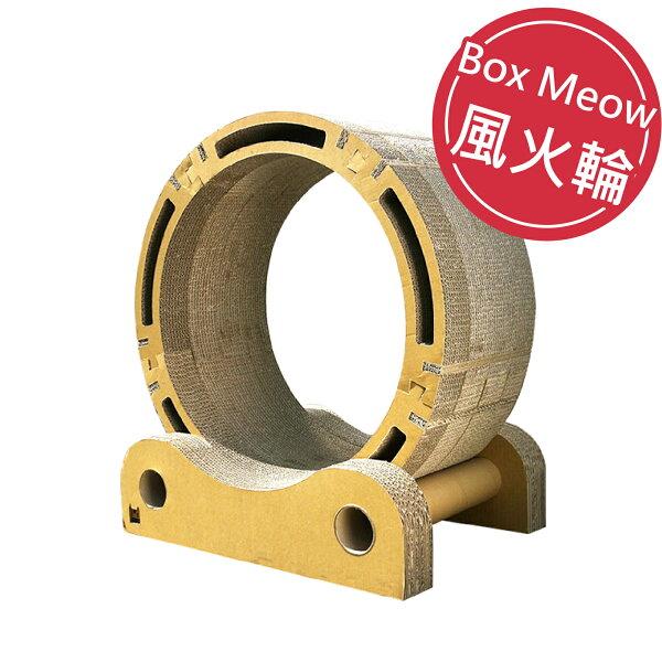 順義號:BoxMeow貓抓瓦楞貓抓板-風火輪(CS035)