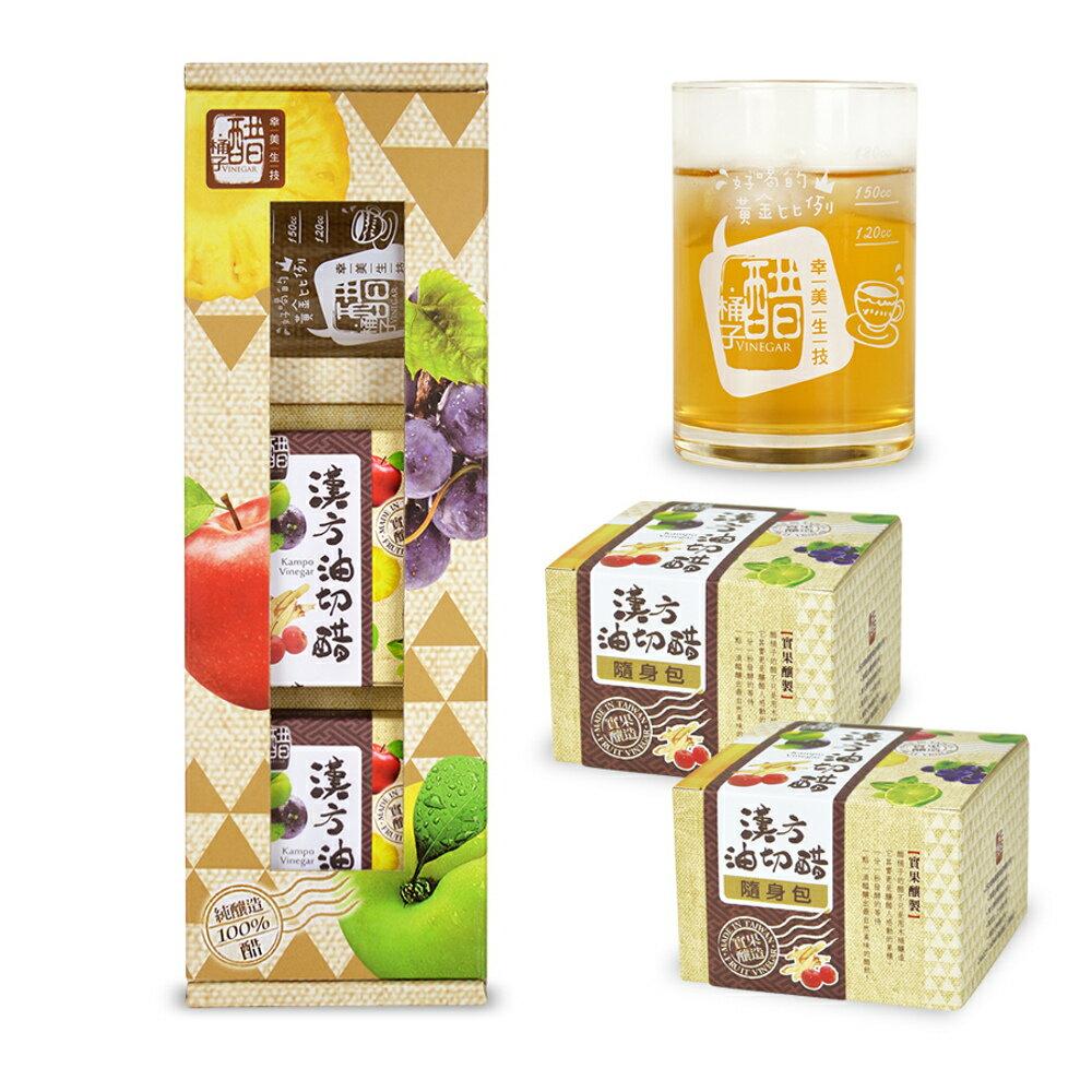 【醋桶子】果醋獨享3入禮盒組 大組數免運 內含玻璃杯x1+隨身包2盒 種類可任搭 7種口味任選 2