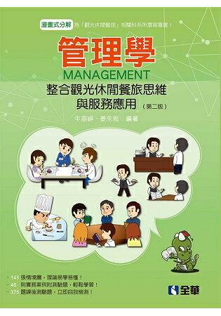 管理學-整合觀光休閒餐旅思維與服務應用(第二版)