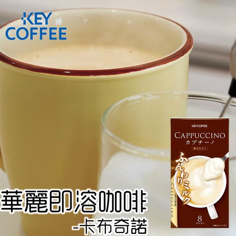 【KEY COFFEE】華麗即溶咖啡-拿鐵10入62g  /  卡布奇諾8入42.4g  日本進口三合一沖泡粉 3.18-4 / 7店休 暫停出貨 2